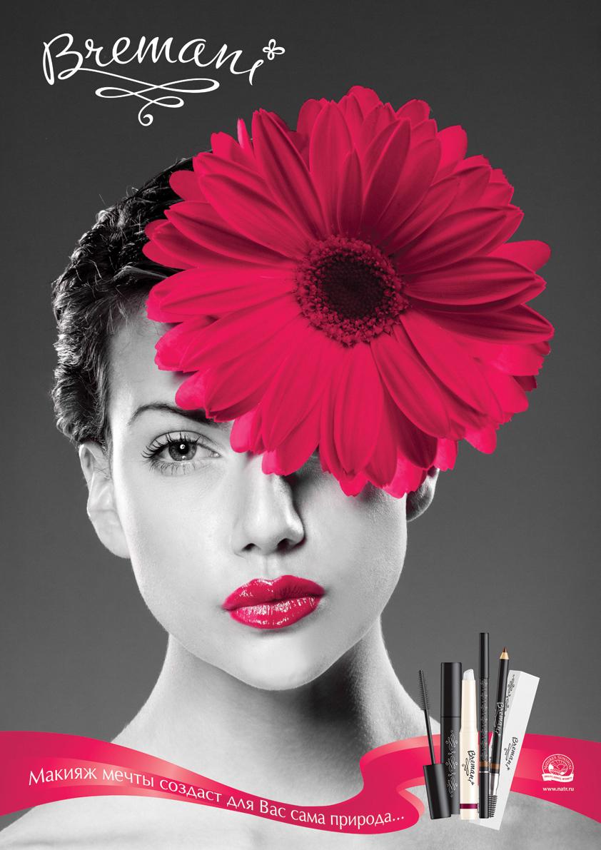 Плакаты рекламы косметики